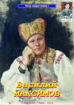 Василий Максимов (СИ)