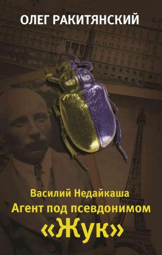 Василий Недайкаша. Агент под псевдонимом Жук
