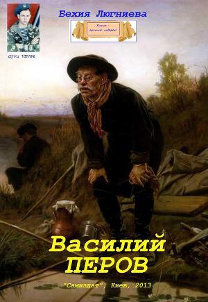 Василий Перов (СИ)