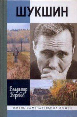 Василий Шукшин: Вещее слово