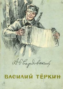 Василий Тёркин. Гармонь