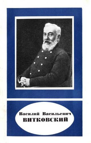 Василий Васильевич Витковский (1856—1924)