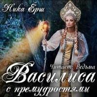 Василиса с премудростью