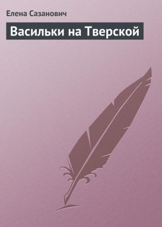 Васильки на Тверской