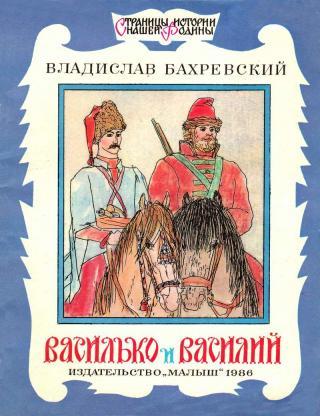 Василько и Василий
