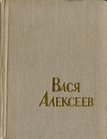Вася Алексеев