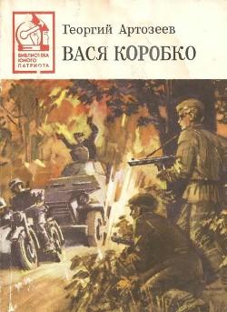 Вася Коробко (Документальная повесть)