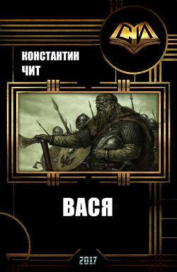 Вася (СИ)