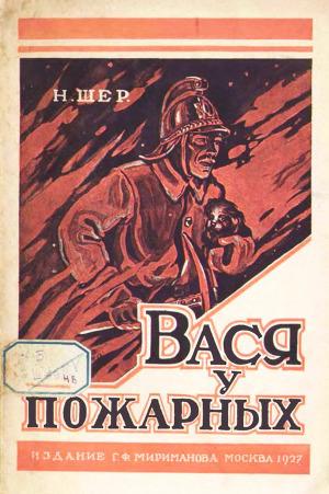 Вася у пожарных