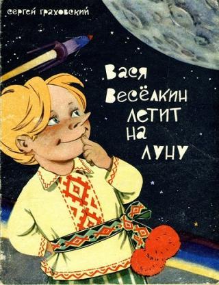 Вася Весёлкин летит на Луну