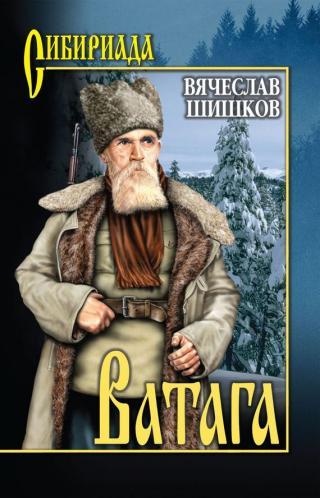 Ватага (сборник)