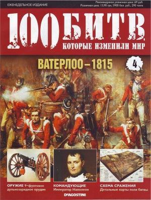 Ватерлоо - 1815
