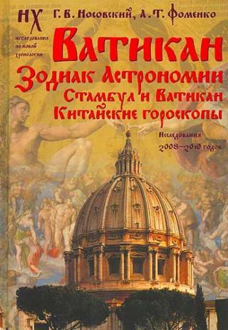 Ватикан [Зодиак Астрономии. Стамбул и Ватикан. Китайские гороскопы]