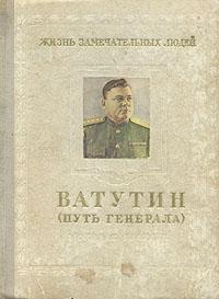 Ватутин . 1901–1944