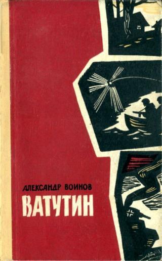 Ватутин [илл. Н. Абакумов]
