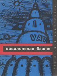 Вавилонская башня (сборник)