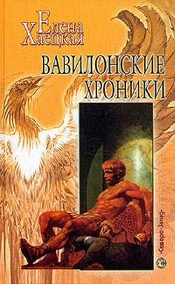 Вавилонские хроники   [= Обретение Энкиду, Вавилон-2003]