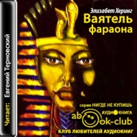 Ваятель фараона