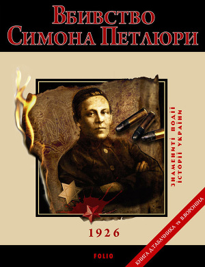 Вбивство Симона Петлюри. 1926