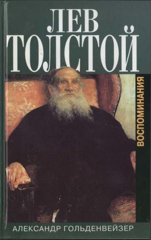 Вблизи Толстого. (Записки за пятнадцать лет)