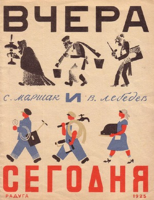 Вчера и сегодня (худ. В. Лебедев)