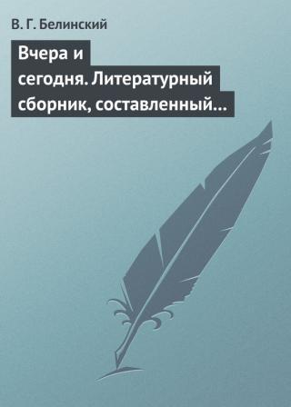 Вчера и сегодня. Литературный сборник, составленный гр. В. А. Соллогубом…