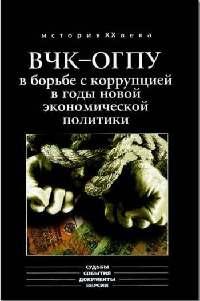 ВЧК-ОГПУ в борьбе с коррупцией в годы новой экономической политики