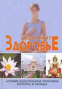 Вдохните здоровье: лучшие дыхательные практики Востока и Запада