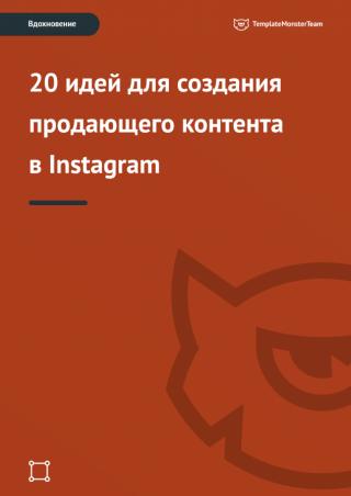 Вдохновение: 20 идей для создания продающего контента в Instagram [Бесплатная книга]