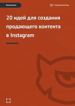 Вдохновение: 20 идей для создания продающего контента в Instagram