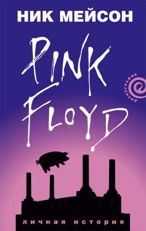 Вдоль и поперек. Личная история Pink Floyd