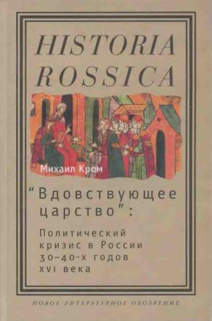 «Вдовствующее царство»: Политический кризис в России 30–40-х годов XVI века