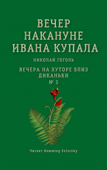 Вечер накануне Ивана Купала