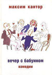 Вечер с бабуином: Комедии