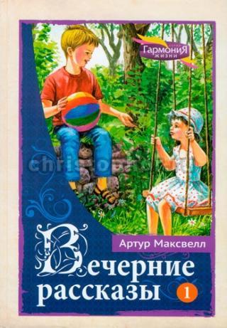 Вечерние рассказы для детей. Том 1