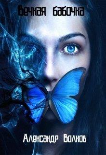 Вечная бабочка. Эффект Черной волны [СИ]