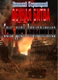 Вечная Битва: Семь дней Апокалипсиса
