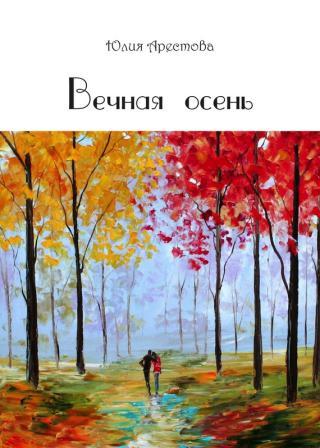 Вечная осень
