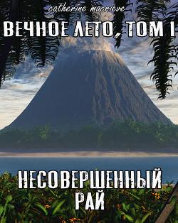 Вечное Лето, Том I: Несовершенный рай (СИ)