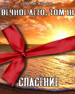 Вечное Лето, Том III: Спасение (СИ)