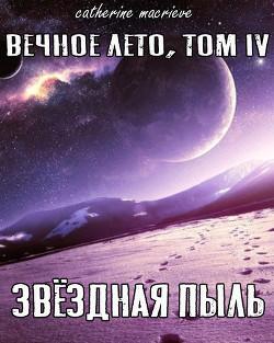 Вечное Лето, Том IV: Звёздная Пыль (СИ)
