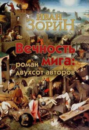 Вечность мига: роман двухсот авторов