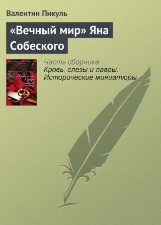 'Вечный мир' Яна Собеского