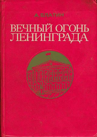 Вечный огонь Ленинграда. Записки журналиста