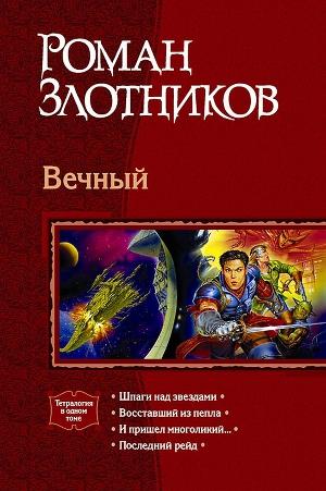 Вечный (сборник)