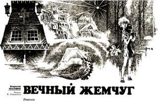 Вечный жемчуг [Уральский следопыт, 1978 №09]