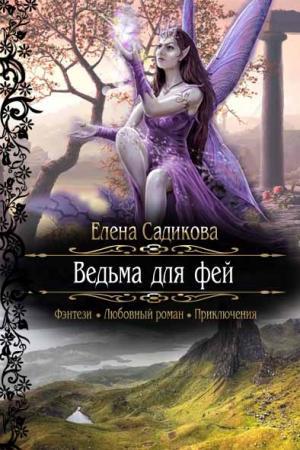 Ведьма для фей