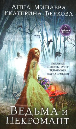 Ведьма и Некромант