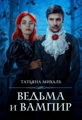 Ведьма и Вампир