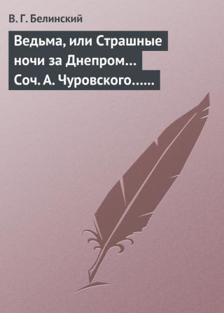 Ведьма, или Страшные ночи за Днепром… Соч. А. Чуровского… Черной (ый?) Кощей… Соч. А. Чуровского